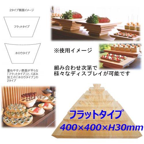 ヒノキプレート スクエアプレート(正方形/四角形) ※フラットタイプ[400](400×400×H30)重ね方次第で無限の可能性を魅せる多様性のある木製ピラミッド。(EBM18-1)(964-01)
