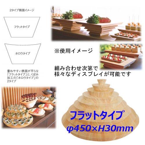 ヒノキプレート ラウンドプレート(円形/丸型/丸形) ※フラットタイプ [450](φ450×H30)重ね方次第で無限の可能性を魅せる多様性のある木製ピラミッド。(EBM18-1)(964-03)
