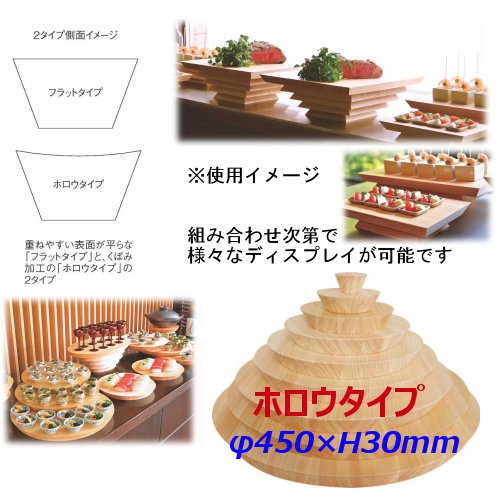 ヒノキプレート ラウンドプレート(円形/丸型/丸形) ※ホロウタイプ [450](φ450×H30)重ね方次第で無限の可能性を魅せる多様性のある木製ピラミッド。(EBM18-1)(964-04)