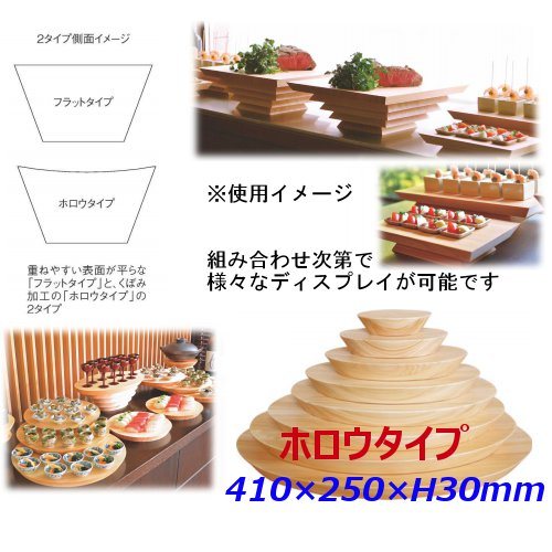 ヒノキプレート オーバルプレート(楕円形) ※ホロウタイプ [410](410×250×H30)重ね方次第で無限の可能性を魅せる多様性のある木製ピラミッド。(EBM19-1)(1005-08)