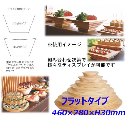 ヒノキプレート オーバルプレート(楕円形) ※フラットタイプ [460](460×280×H30)重ね方次第で無限の可能性を魅せる多様性のある木製ピラミッド。(EBM18-1)(964-07)
