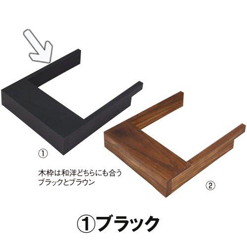 [送料無料] IH調理器用 木枠 ※ブラック (三方枠タイプ)(電磁調理器用ディスプレイ)木製の枠を組み合わせてビュッフェコーナーを温かみのある、かつスッキリと見せる木枠のシリーズ!(EBM18-1)(961-01)