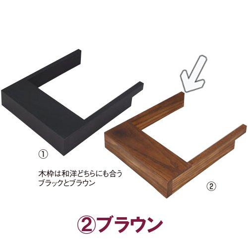 [送料無料] IH調理器用 木枠 ※ブラウン (三方枠タイプ)(電磁調理器用ディスプレイ)木製の枠を組み合わせてビュッフェコーナーを温かみのある、かつスッキリと見せる木枠のシリーズ!(EBM18-1)(961-02)