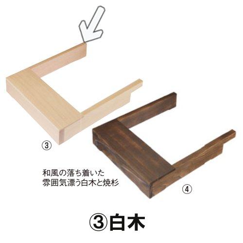 [送料無料] IH調理器用 木枠 ※白木 (三方枠タイプ)(電磁調理器用ディスプレイ)木製の枠を組み合わせてビュッフェコーナーを温かみのある、かつスッキリと見せる木枠のシリーズ!(EBM18-1)(961-03)