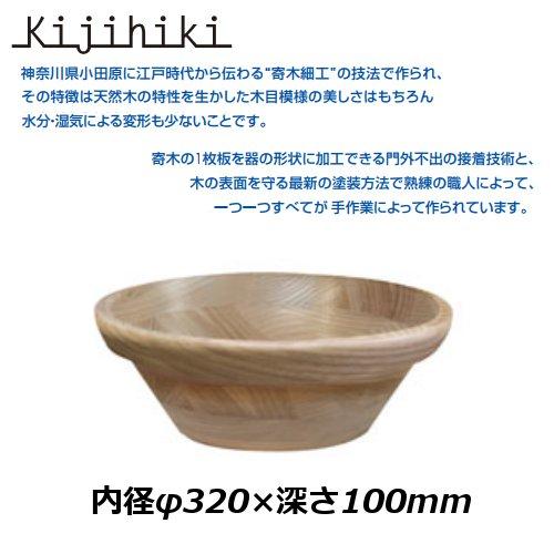 [送料無料]ホワイトアッシュ サラダボール(ナチュラルカラー)(φ320×H100)上質な木の風合いが作り出す温もりのある食卓。(EBM18-1)(1373-04)