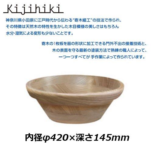 [送料無料]ホワイトアッシュ サラダボール(ナチュラルカラー)(φ420×H145)上質な木の風合いが作り出す温もりのある食卓。(EBM18-1)(1373-04)