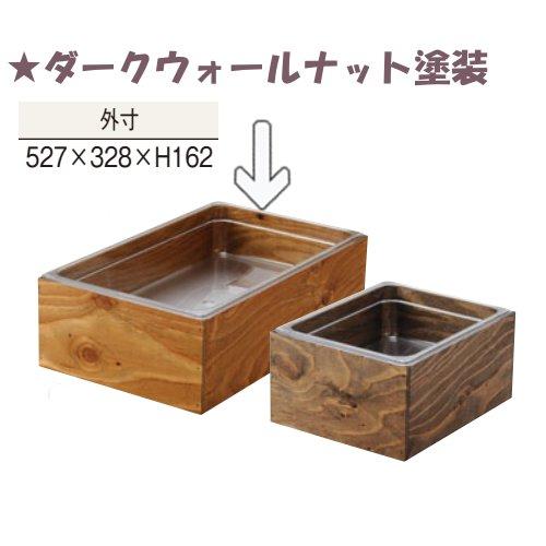 木枠 アイスボックス ダークウォールナット塗装 1/1サイズ(深さ150mmポリカーボネイト製フードパン付き)サイズ:527×328×H162mm(EBM19-1)(1001-01)