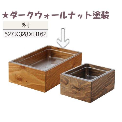 木枠 アイスボックス ダークウォールナット塗装 1/2サイズ(深さ150mmポリカーボネイト製フードパン付き)サイズ:323×263×H162mm(EBM18-1)(957-01)