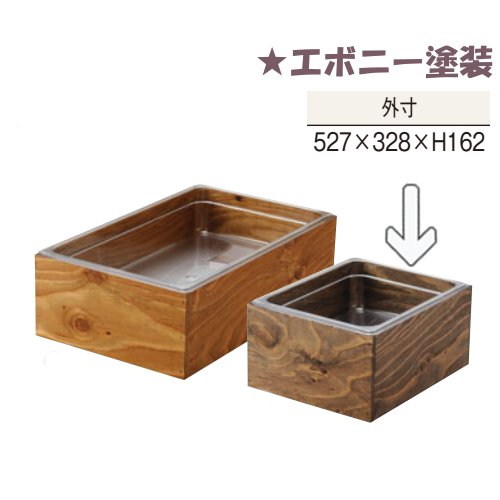木枠 アイスボックス ダークウォールナット塗装 1/1サイズ(深さ100mmポリカーボネイト製フードパン付き)サイズ:527×328×H162mm(EBM18-1)(957-02)