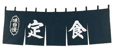 送料無料! インテリア・店頭サイン 店舗備品 のれん・のぼり・旗 UD-494 定食のれん ※のれん棒は別売りです!(6-2343-0501)