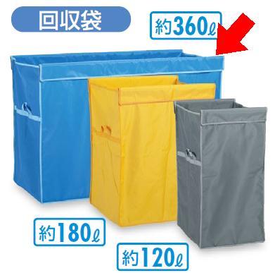送料無料 ゴミ回収カート 分別・一次保管 公共施設など ダストカート用回収袋 UF多分別回収カート(袋のみ) 360L (テラモト)[DS-579-062]