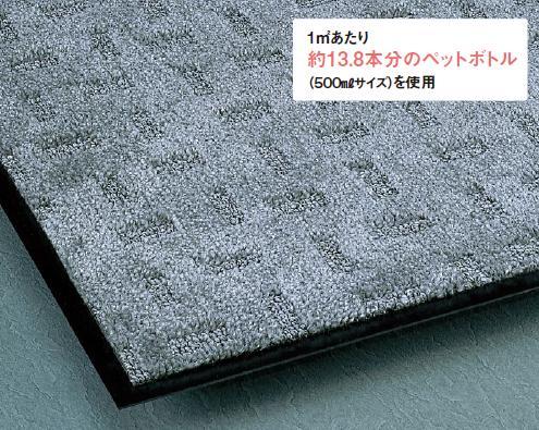 送料無料 業務用マット 繊維マット 吸水用 雨天時の玄関・手洗場・トイレなど エコレインマット 900×1800mm (テラモト)[MR-026-148]