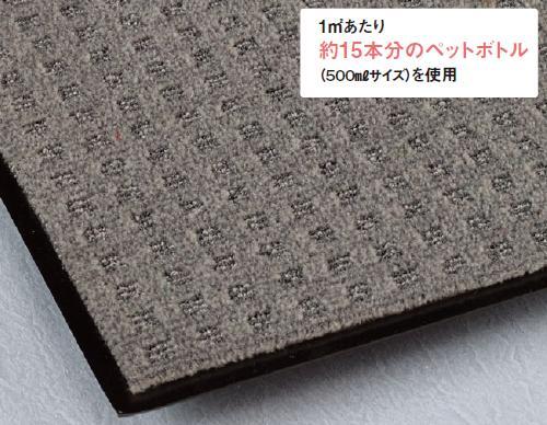 送料無料 業務用マット 繊維マット 除塵用 玄関マット 出入口 エコフロアーマット 900×1500mm (テラモト)[MR-032-146]