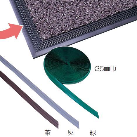 送料無料 マットふち 反り上がりを防ぎます 25mm巾 フチのみ マットふち(25mm×20m) (テラモト)[MR-139-107]