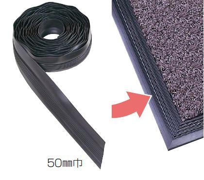 送料無料 マットふち 反り上がりを防ぎます 50mm巾 フチのみ マットふち(50mm×20m) (テラモト)[MR-149-170-0]