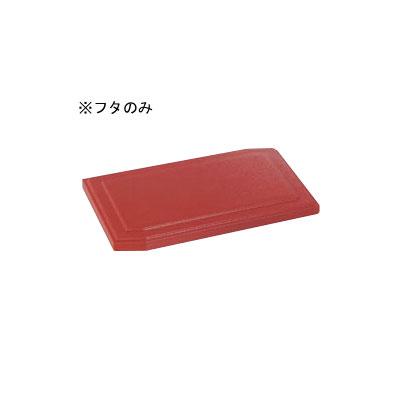 特別セーフ 送料無料 Daiwa|業務用食器|お弁当箱|食器洗浄機対応 蓋のみ 10点セット ハーフ松花堂(蓋) タタキ朱(210×129×H59mm) (台和)[DW-3001-R], iDECA 819c358e
