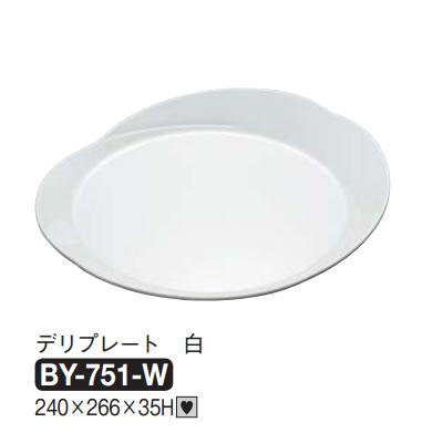 送料無料 Daiwa|プラスチック食器|メラミン製|業務用食器|皿|食堂|飲食店 10個セット/10個以上端数注文可 デリプレート 白(240×266×H35mm) (台和)[BY-751-W]