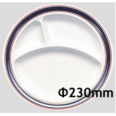 送料無料 Daiwa|プラスチック食器|メラミン製|業務用食器|食堂|飲食店 10個セット/10個以上端数注文可 三ツ切ランチ皿 ブルーライン(Φ230×H26mm) (台和)[CL-21-B]