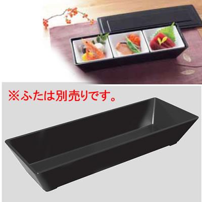 送料無料 Daiwa|業務用食器|お弁当箱|食器洗浄機対応 身のみ 10点セット もてなし松花堂(身) 黒(300×113×H70mm) (台和)[DW-4000-B]