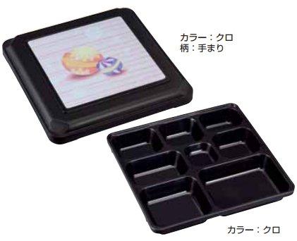 Daiwa 弁当箱 宅配容器 業務用 プラスチック製 仕出し おかず 10個セット/10個以上端数注文可 8ツ仕切容器 クロ・手まり (207×207×H51mm) (台和)[SF-300-B]