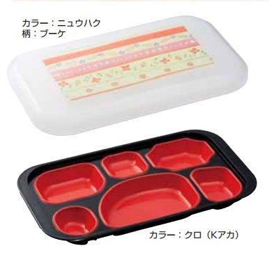 送料無料 Daiwa|弁当箱|宅配容器|業務用|おかず 10個セット/10個以上端数注文可 玉渕副食容器 乳白・ブーケ/クロ(Kアカ) (290×172×H47mm) (台和)[WFT-1630-B]
