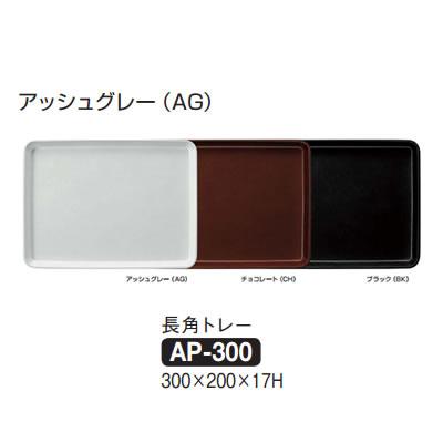Daiwa|プラスチックトレー|業務用食器|食堂|飲食店|カフェサイズ 10個セット/10個以上端数注文可 長角トレー アッシュグレー(300×200×H17mm) (台和)[AP-300-AG]
