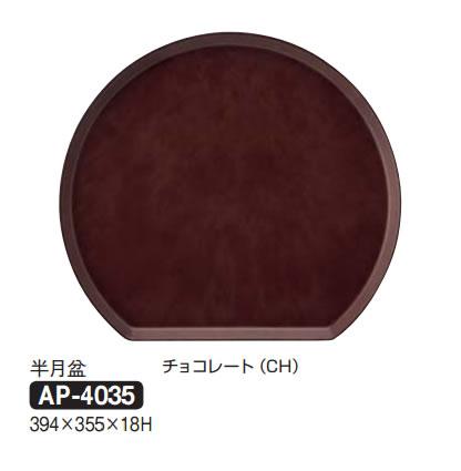 送料無料 Daiwa|プラスチック製|業務用|飲食店|食堂|施設|FRPトレー 10個セット/10個以上端数注文可 半月盆 チョコレート(394×355×H18mm) (台和)[AP-4035-CH]