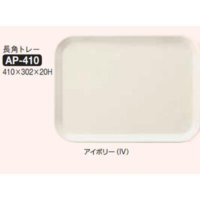 送料無料 Daiwa|プラスチック製|業務用トレー|飲食店|食堂|施設|FRPトレー 10個セット/10個以上端数注文可 長角トレー アイボリー(410×302×H20mm) (台和)[AP-410-IV]