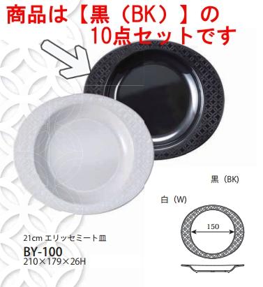 Daiwa|メラミン食器|業務用食器 10点セット ELLISSE(エリッセ) 22cm ミート皿 ブラック(210×179×H27mm) (台和)[BY-100BK]プラスチック製 黒