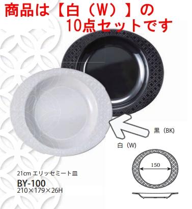 Daiwa|メラミン食器|業務用食器 10点セット ELLISSE(エリッセ) 21cm ミート皿 ホワイト(210×179×H26mm) (台和)[BY-100W]プラスチック製 白