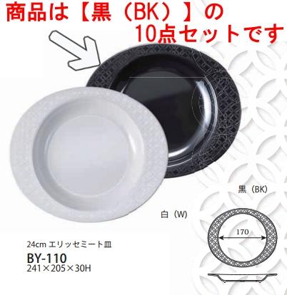 送料無料 Daiwa|メラミン食器|業務用|プラスチック製 10点セット ELLISSE(エリッセ) 25cm ミート皿 ブラック(241×205×H31mm) (台和)[BY-110BK]