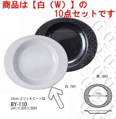 送料無料 Daiwa|メラミン食器|業務用 10点セット ELLISSE(エリッセ) 24cm ミート皿 ホワイト(241×205×H30mm) (台和)[BY-110W]プラスチック製 白