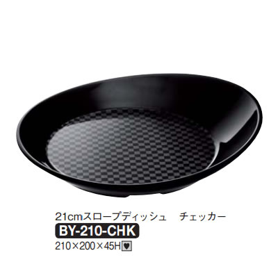 Daiwa|プラスチック食器|メラミン製|食堂|飲食店 (台和)[BY-210-CHK] チェッカー(210×200×H45mm) 21cmスロープディッシュ 10個セット/10個以上端数注文可 送料無料