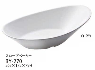 送料無料 Daiwa|メラミン食器|業務用食器 10点セット スロープベーカー ホワイト(268×172×H79mm) (台和)[BY-270W]プラスチック製 白