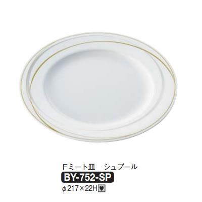 Daiwa|プラスチック食器|メラミン製|業務用食器|社員食堂|学食|飲食店 10個セット/10個以上端数注文可 Fミート皿 シュプール(Φ217×H22mm) (台和)[BY-752-SP]