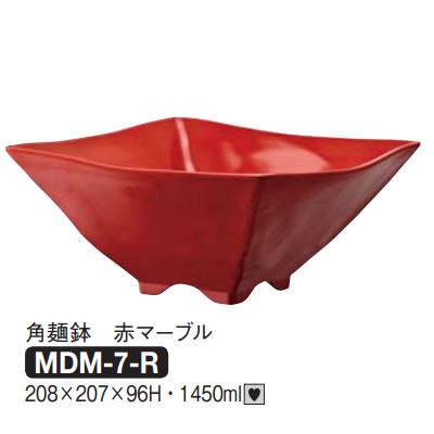 送料無料 Daiwa プラスチック食器 メラミン製 業務用食器 食堂 飲食店 10個セット/10個以上端数注文可 角麺鉢 赤マーブル(208×207×H96mm・1450ml) (台和)[MDM-7-R]