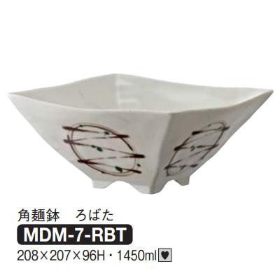送料無料 Daiwa|プラスチック食器|メラミン製|業務用食器|食堂|飲食店 10個セット/10個以上端数注文可 角麺鉢 ろばた(208×207×H96mm・1450ml) (台和)[MDM-7-RBT]