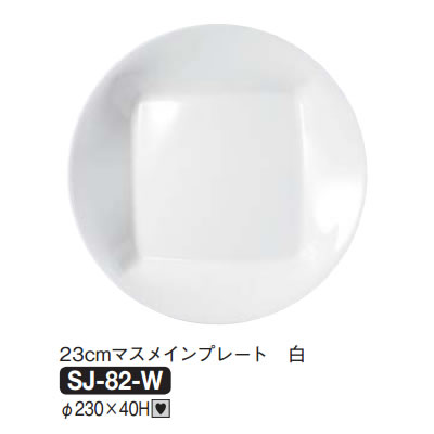 Daiwa|プラスチック食器|メラミン製|業務用食器|皿|社員食堂|学食|飲食店 10個セット/10個以上端数注文可 23cmプレート 白・マスメイン(Φ230×H40mm) (台和)[SJ-82-W]