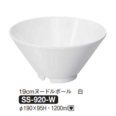 送料無料 Daiwa|プラスチック食器|メラミン製|業務用食器|食堂|飲食店 10個セット/10個以上端数注文可 19cmヌードルボール 白(190×95mm・1200ml) (台和)[SS-920-W]