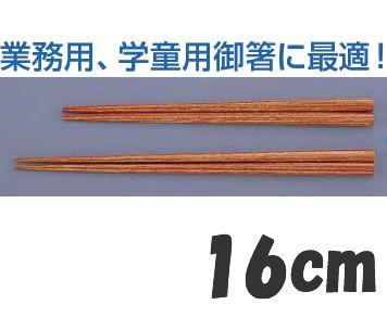 送料無料! 業務用箸 16cm 木製 木箸 京華木 チャンプ (50膳入) 16cm (7-1722-1301)