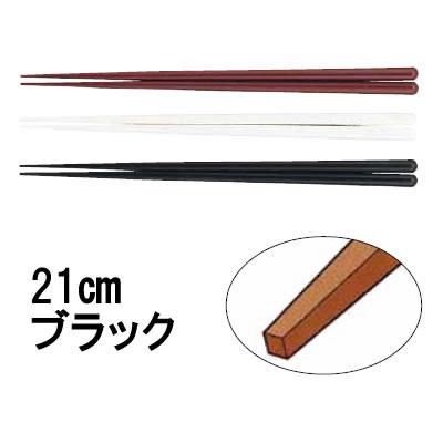 箸 業務用箸 21cm SPS樹脂製 耐熱箸 (50膳入) 21cm ブラック (7-1722-1203)