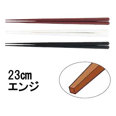 送料無料! 箸 業務用箸 23cm SPS樹脂製 耐熱箸 (50膳入) 23cm エンジ (7-1722-1204)