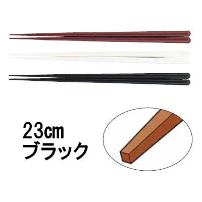 送料無料! 箸 業務用箸 23cm SPS樹脂製 耐熱箸 (50膳入) 23cm ブラック (6-1642-0906)