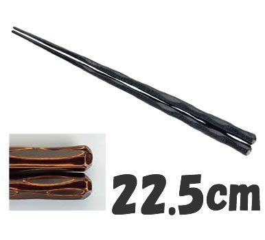 箸 業務用箸 22.5cm PBT樹脂製 PBT六角一刀彫箸 (10膳入) 黒乾漆 22.5cm (6-1644-0801)