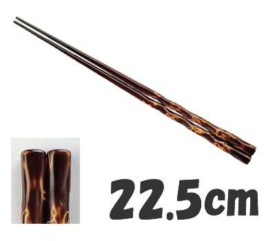 送料無料! 箸 業務用箸 22.5cm PBT樹脂製 PBTうず彫箸 (10膳入) べっ甲 22.5cm (6-1644-1702)