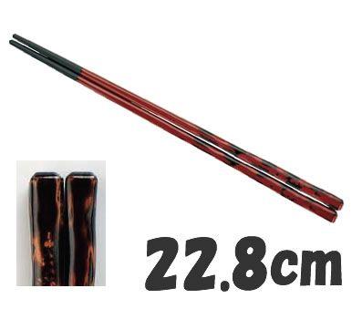 ! 箸 業務用箸 22.8cm PBT樹脂製 PBT荒彫先太箸 (10膳入) 根来 22.8cm (7-1724-2601)