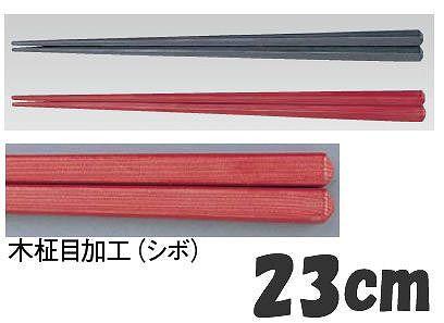 箸 23cm PPS樹脂製 Reプラ箸 PPS 五角箸 (100膳入) 23cm 黒(7-1722-1001)
