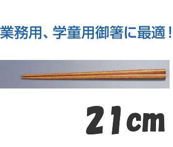 送料無料! 業務用箸 21cm 木製 木箸 京華木 チャンプ 細箸 (50膳入) 21cm (7-1722-1401)