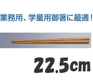 送料無料! 業務用箸 22.5cm 木製 木箸 京華木 チャンプ 細箸 (50膳入) 22.5cm (6-1642-1102)