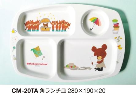 ※5個セット※メラミン子供用食器 くまのがっこう Jackie's treasure 角ランチ皿 (280×20mm)関東プラスチック[CM-20TA]業務用食器 保育園・幼稚園向け